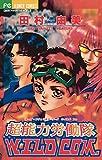 超能力労働隊WILD COM. (フラワーコミックス)