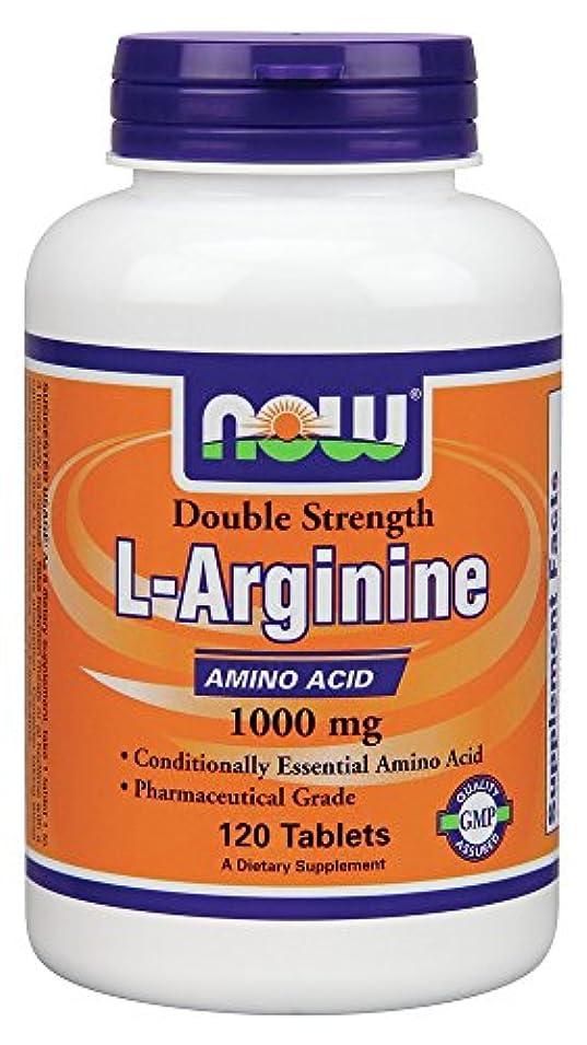 ディスカウント特別に変化するNOW L-Arginine 最高濃度版?アルギニン1000mg ×120タブレット