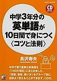 CD BOOK 中学3年分の英単語が10日間で身につく<コツと法則> (アスカカルチャー)