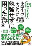小学生の子どもが勉強せずに困ったとき読む本 (アスカビジネス)