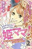 姫ママ! プチデザ(2) (デザートコミックス)