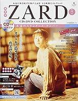 隔週刊ZARD CD&DVDコレクション(7) 2017年 5/17 号 [雑誌]