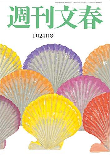 週刊文春 1月24日号[雑誌]