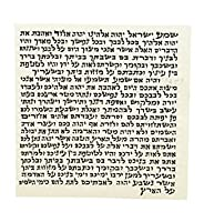 Mezuzah Scroll Ashkenaz Version from Israel, 100% Kosher with Certificate - Size 7.1cm