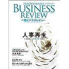 一橋ビジネスレビュー 2016年SUM.64巻1号