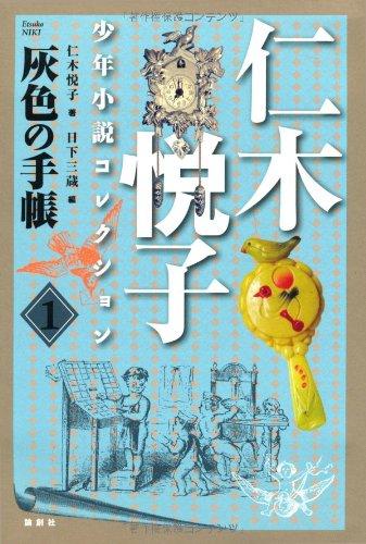 灰色の手帳―仁木悦子少年小説コレクション〈1〉の詳細を見る