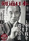 剣道日本 2019年 10月号 DVD付 [雑誌] 画像