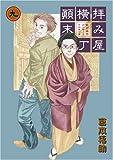 拝み屋横丁顛末記 9 (IDコミックス ZERO-SUMコミックス)