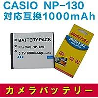 CASIO NP-130 互換バッテリー EX-ZR700 EX-ZR400 EX-ZR1000 EX-FC300S EX-ZR310 EX-H30 対応