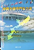 沖縄金融専門家会議―金融特区の実現に向けた20の視点