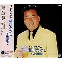 細川たかし ベストアルバム ~北酒場~ EJS-6085