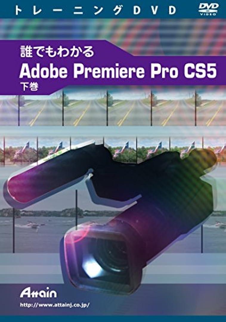 実際にプログラム鷲誰でもわかるAdobe Premiere Pro CS5 下巻
