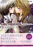 GIRL FRIENDS(5) (アクションコミックス) 画像