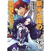 ソード・ワールド2.0リプレイ  新米女神の勇者たち(10) (富士見ドラゴン・ブック)