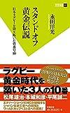 スタンドオフ黄金伝説 日本ラグビーを切り拓いた背番号10 (双葉新書)
