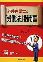 外井弁護士の「労働法」指南書