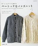 ベーシックなメンズニット (Let's Knit series)