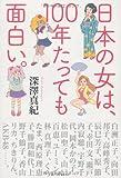 日本の女は、100年たっても面白い。