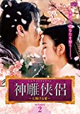 [DVD]神雕侠侶~天翔ける愛~ DVD-BOX2