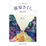 藤原さくら ギター弾き語り/PLAY