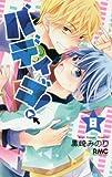 バディゴ! 8 (りぼんマスコットコミックス)