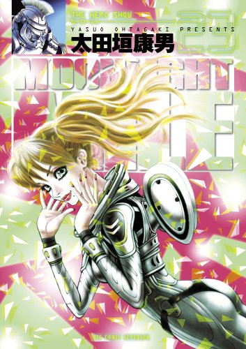 MOONLIGHT MILE 23 (ビッグコミックス)の詳細を見る