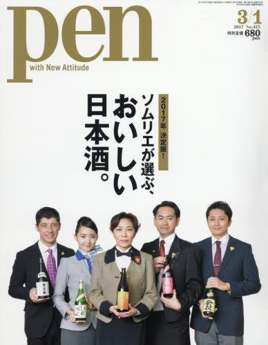 [画像:Pen(ペン) 2017年 3/1号 [ソムリエが選ぶ、おいしい日本酒。]]