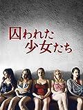 囚われた少女たち(字幕版)