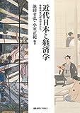 近代日本と経済学:慶應義塾の経済学者たち