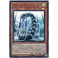 遊戯王/第10期/05弾/CYHO-JP015 サイバー・ドラゴン・ヘルツ【スーパーレア】