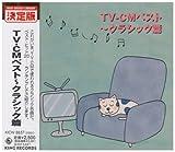 TV-CMベスト~クラシック篇