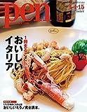 Pen (ペン) 『1冊まるごとおいしいイタリア』〈2015年 1/1・15 合併号〉 [雑誌]