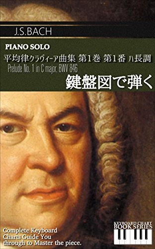 平均律クラヴィーア曲集 第1巻 第1番 ハ長調 鍵盤図シリーズ