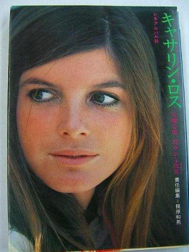 キャサリン・ロス (1974年) (シネアルバム〈24〉)