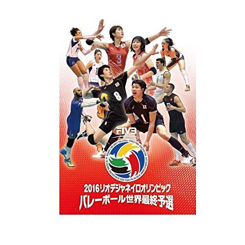 2016リオデジャネイロオリンピックバレーボール世界最終予選 公式プログラム