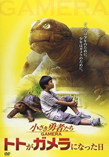 小さき勇者たち~ガメラ~ トトがガメラになった日 [DVD]