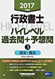 行政書士 ハイレベル過去問+予想問 (3) 民法・商法 2017年度
