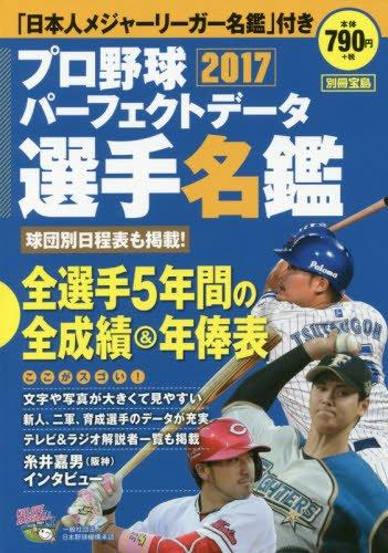 プロ野球パーフェクトデータ選手名鑑2017 (別冊宝島)...