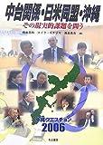 中台関係・日米同盟・沖縄―その現実的課題を問う 沖縄クエスチョン2006