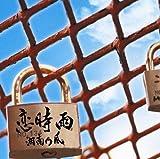 恋時雨(初回限定盤)(DVD付) 画像