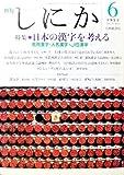 月刊 しにか1999年6月号 特集◎日本の漢字を考える-常用漢字・人名漢字・JIS漢字・・・◆「字体」を考える◆「常用漢字表」とは何か◆「送り仮名の付け方」の意味するもの◆GTコード/e漢字