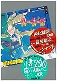 化物語 / 西尾 維新 のシリーズ情報を見る