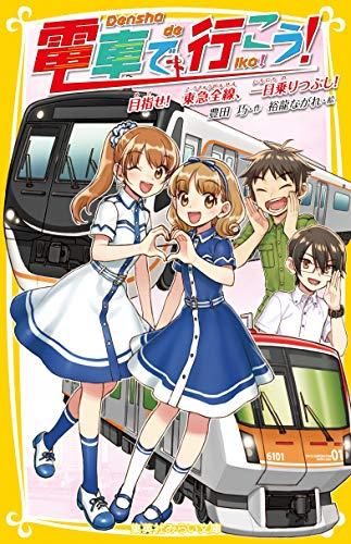 電車で行こう!: 目指せ! 東急全線、一日乗りつぶし! (集英社みらい文庫)