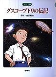 アニメ版 グスコーブドリの伝記