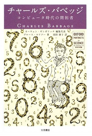 チャールズ・バベッジ―コンピュータ時代の開拓者 (オックスフォード科学の肖像)