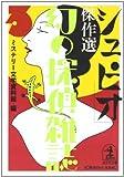 「シュピオ」傑作選―幻の探偵雑誌〈3〉 (光文社文庫)