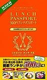 ランチパスポート渋谷・恵比寿・目黒 Vol.12