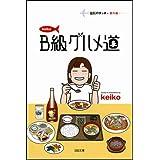 keikoのB級グルメ道 (ソフトバンク文庫)