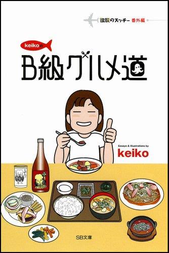 keikoのB級グルメ道 (ソフトバンク文庫)の詳細を見る