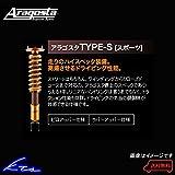 アラゴスタ 全長調整式車高調 タイプS 300/300Cセダン/ワゴン LX/V6/V8 3AA.CR1.A1.000